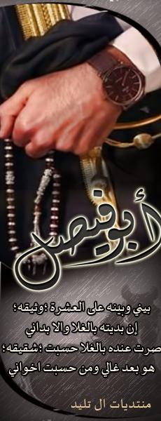الصورة الرمزية أبوفيصل